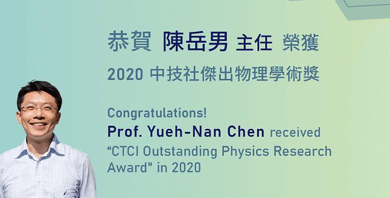 陳岳男教授榮獲 2020 年中技社傑出物理學術獎