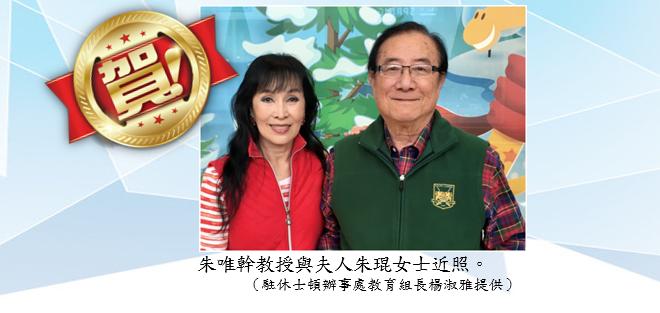 朱唯幹學長(51級) - 榮獲美國「傑出研究生指導教授獎」