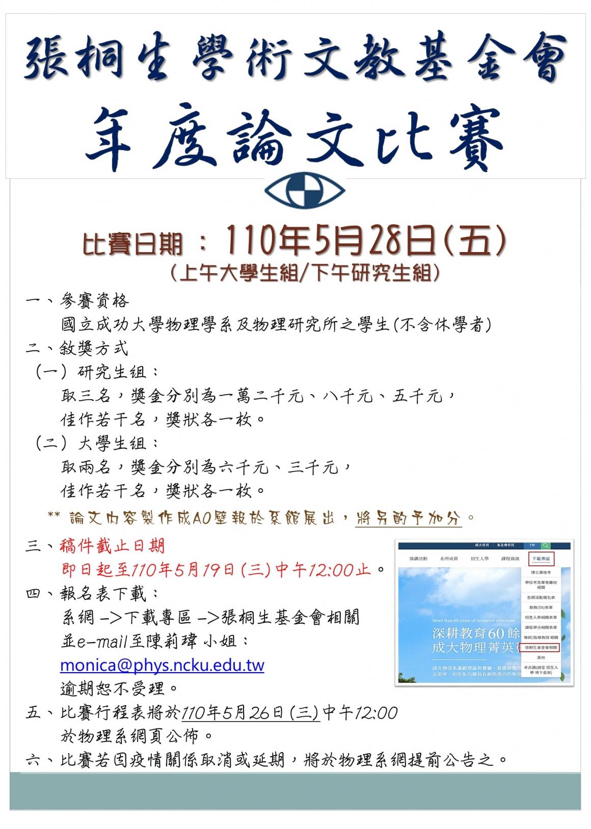 公告-張桐生學術文教基金會年度論文比賽(2021)