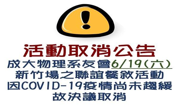 【活動取消公告】 成大物理系友會6/19(六) 新竹場之聯誼餐敘活動取消通知