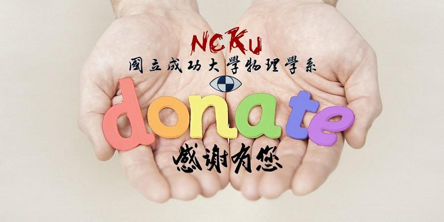 系網捐款專區